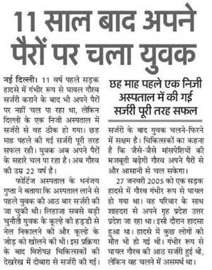 Amar Ujala_man walks after 11 years_New Delhi_Pg 6_21 Jan