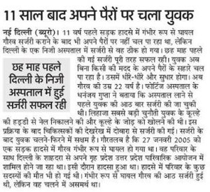 Amar Ujala_man walks after 11 years_Noida_Pg 10_21 Jan