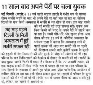 Amar Ujala_man walks after 11 years_Noida_Pg 10_21 Jan