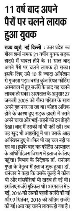 Dainik Jagran_man walks after 11 years_New Delhi_Pg 8_21 Jan
